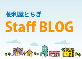 bnr_staffblog